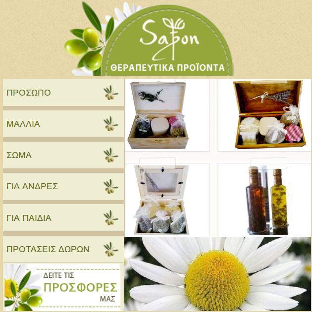 sapon-Θεραπευτικά προϊόντα