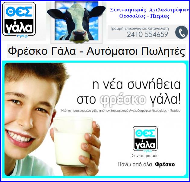 ΘΕΣ Γάλα -πιές