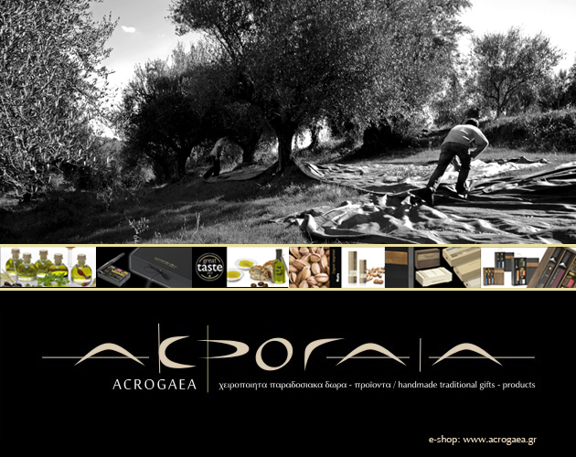 ACROGAEA-ΑΚΡΟΓΑΙΑ