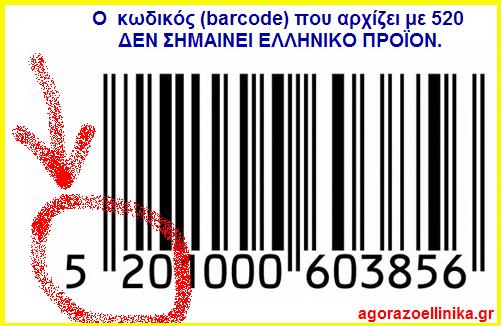BARCODE 520 AGORAZOELLINIKA.GR