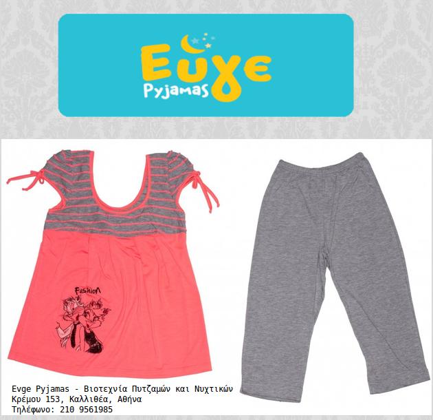 εὑγε Pyjamas - Evge Pyjamas