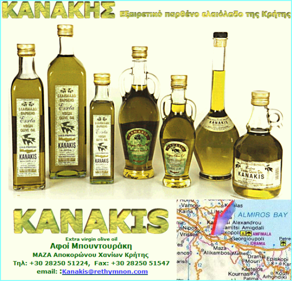 ΚΑΝΑΚΗΣ extra virgin olive oil