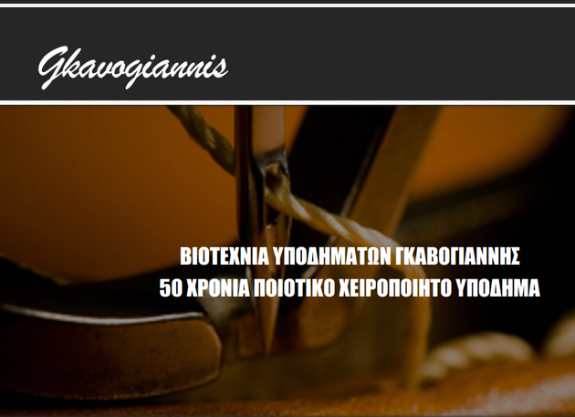 Βιοτεχνία Υποδημάτων Γκαβογιάννης - Gkavogiannis Handmade Leather Sandals - ΓΚΑΒΟΓΙΑΝΝΗΣ